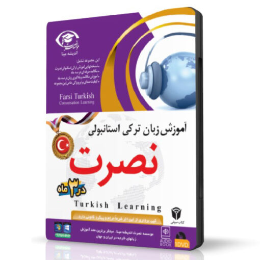 آموزش زبان ترکی استانبولی نصرت در 3 ماه