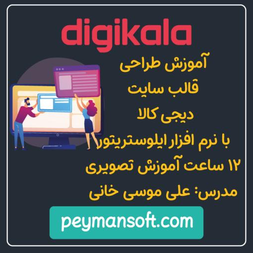 آموزش طراحی قالب سایت دیجی کالا با ایلوستریتور
